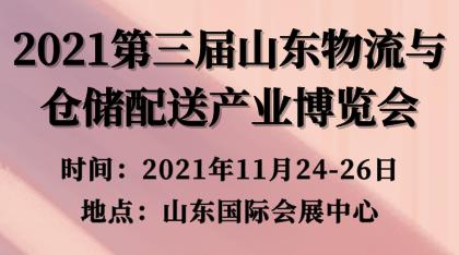 2021中國(濟南)國際物流博覽會