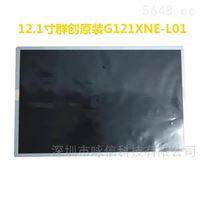 12.1寸群創原裝G121XNE-L01