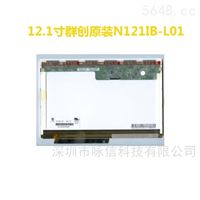 12.1寸群創原裝N121IB-L01
